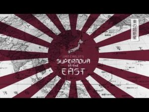 סופרנובה במזרח
